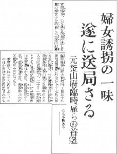 asahinansen1939_11_21