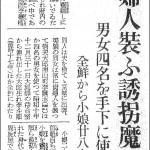 asahinansen1939_3_01