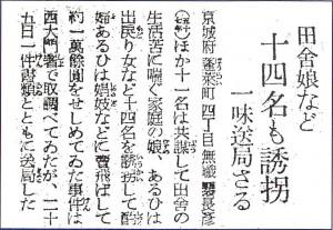 asahiseisen1940_06_28